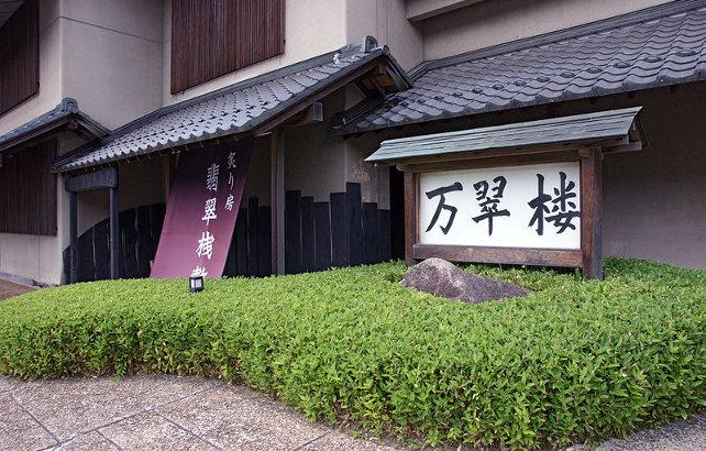 Hotel Misasa Onsen Tudin